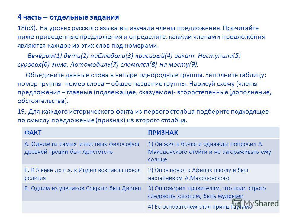 4 часть – отдельные задания 18(с3). На уроках русского языка вы изучали члены предложения. Прочитайте ниже приведенные предложения и определите, какими членами предложения являются каждое из этих слов под номерами. Вечером(1) дети(2) наблюдали(3) кра