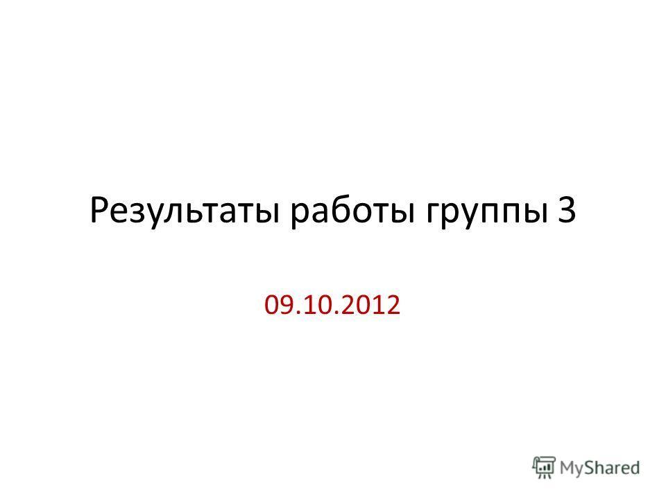 Результаты работы группы 3 09.10.2012
