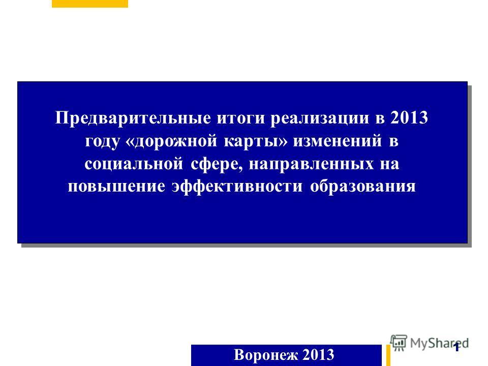 Предварительные итоги реализации в 2013 году «дорожной карты» изменений в социальной сфере, направленных на повышение эффективности образования Воронеж 2013 1