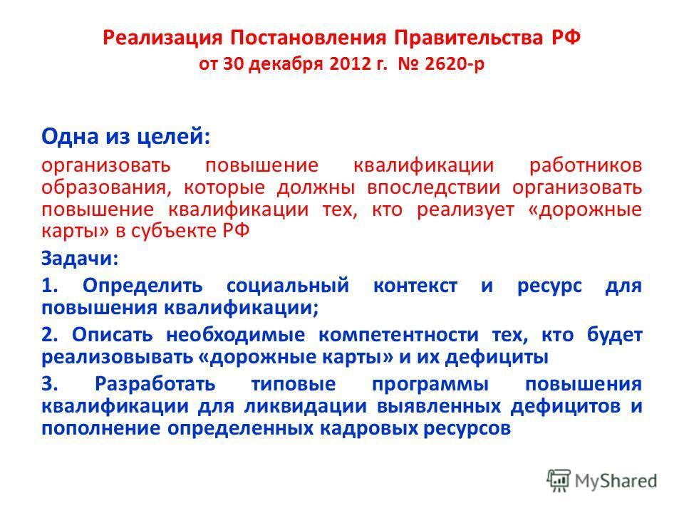 Реализация Постановления Правительства РФ от 30 декабря 2012 г. 2620-р Одна из целей: организовать повышение квалификации работников образования, которые должны впоследствии организовать повышение квалификации тех, кто реализует «дорожные карты» в су