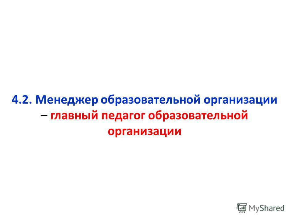 4.2. Менеджер образовательной организации – главный педагог образовательной организации