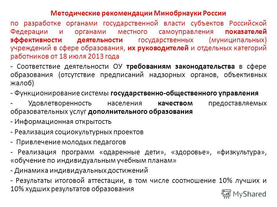 Методические рекомендации Минобрнауки России по разработке органами государственной власти субъектов Российской Федерации и органами местного самоуправления показателей эффективности деятельности государственных (муниципальных) учреждений в сфере обр