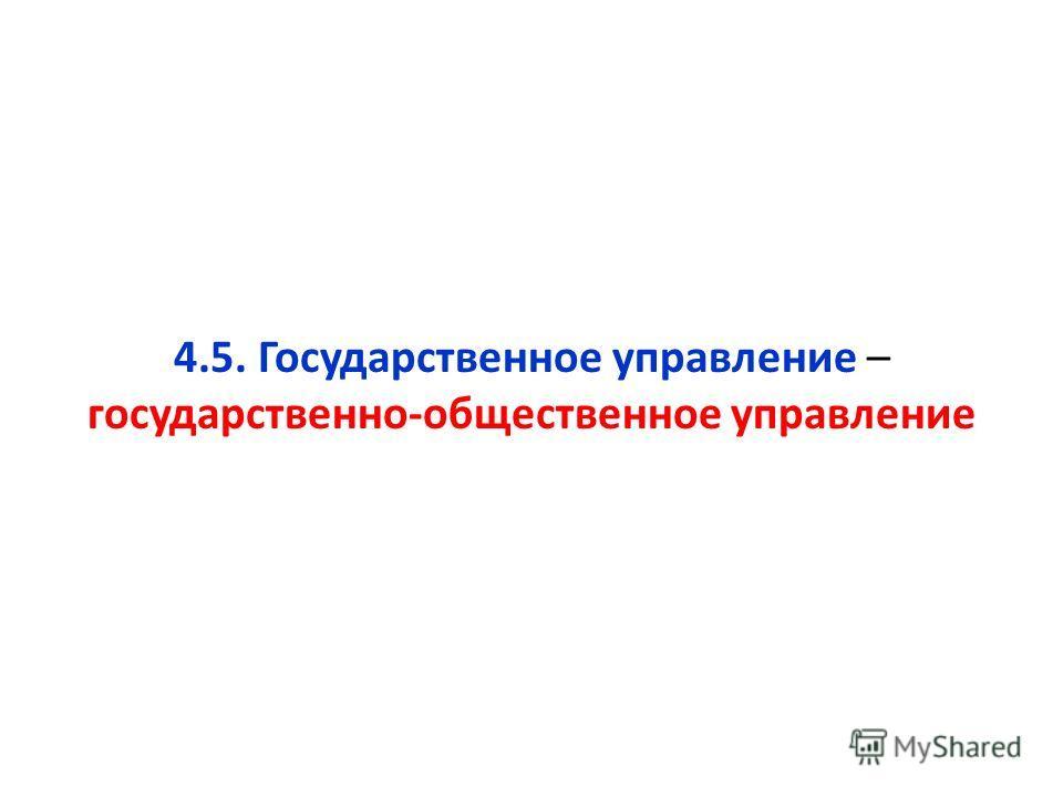 4.5. Государственное управление – государственно-общественное управление