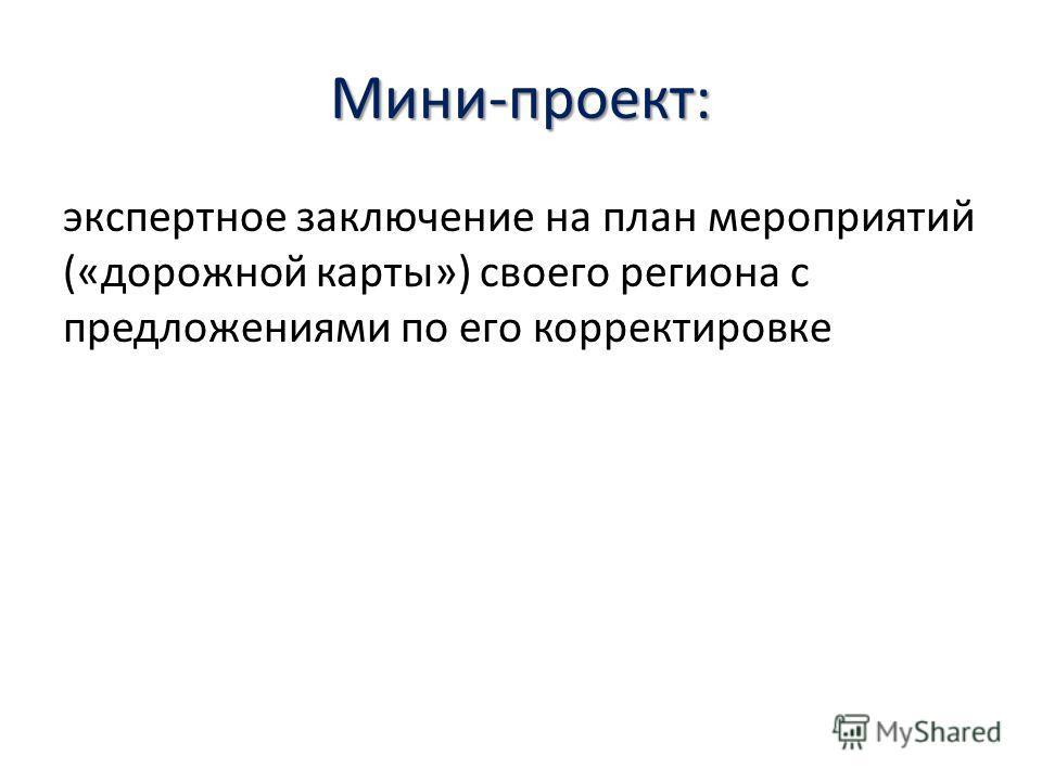 Мини-проект: экспертное заключение на план мероприятий («дорожной карты») своего региона с предложениями по его корректировке
