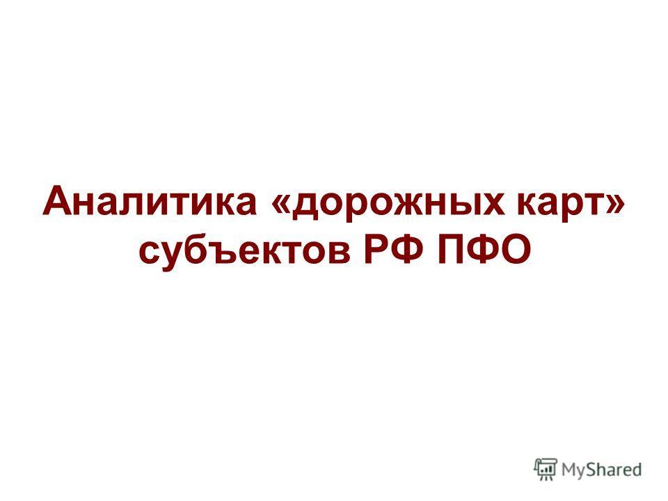 Аналитика «дорожных карт» субъектов РФ ПФО