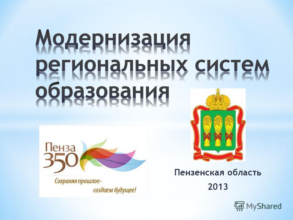 Пензенская область 2013