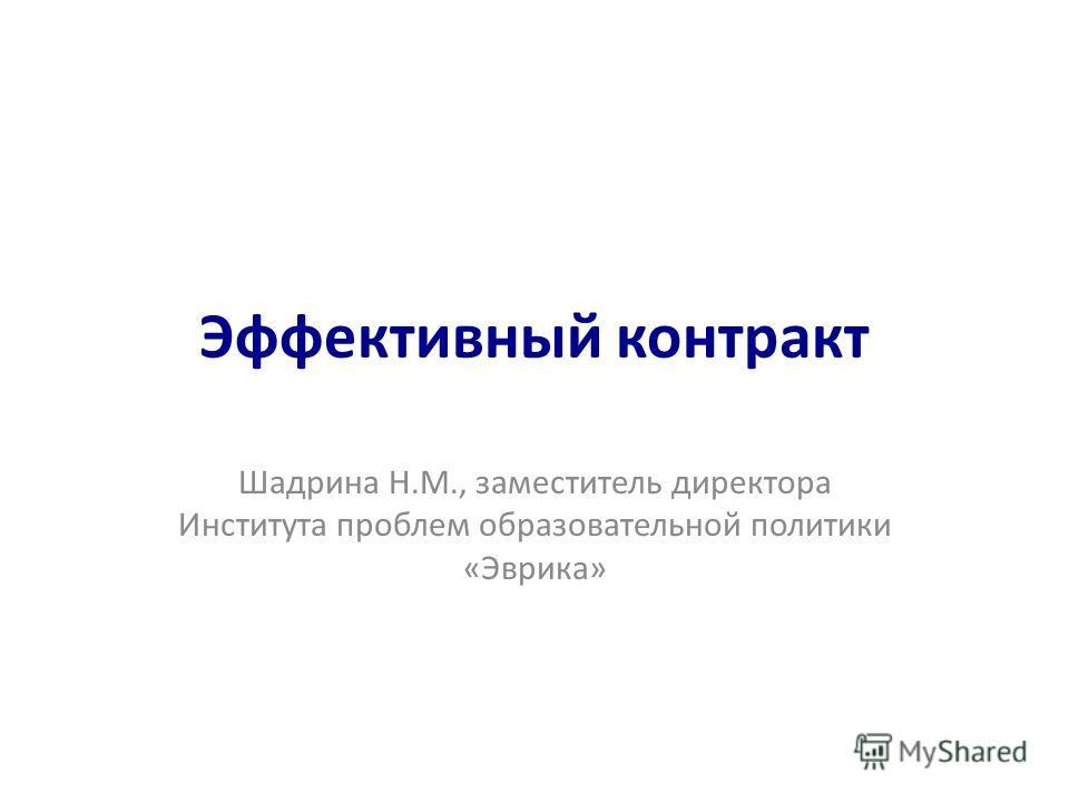 Эффективный контракт Шадрина Н.М., заместитель директора Института проблем образовательной политики «Эврика»