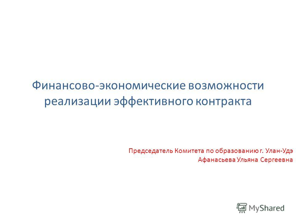 Финансово-экономические возможности реализации эффективного контракта Председатель Комитета по образованию г. Улан-Удэ Афанасьева Ульяна Сергеевна