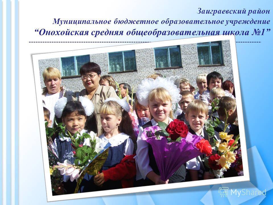 Заиграевский район Муниципальное бюджетное образовательное учреждениеОнохойская средняя общеобразовательная школа 1