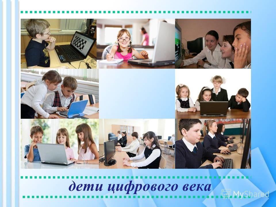 дети цифрового века