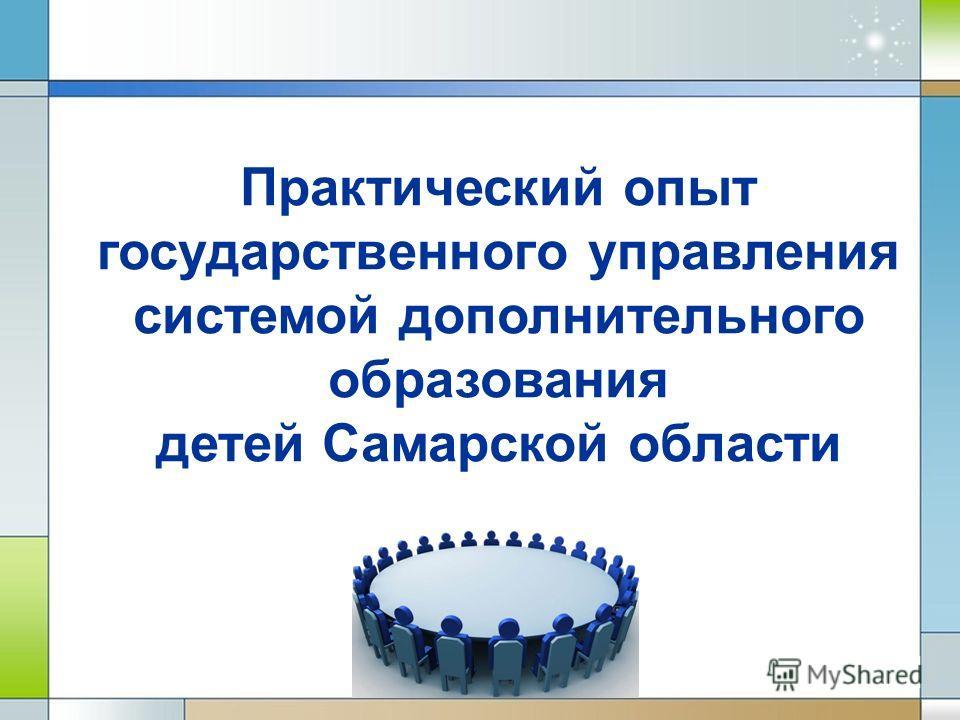 Практический опыт государственного управления системой дополнительного образования детей Самарской области