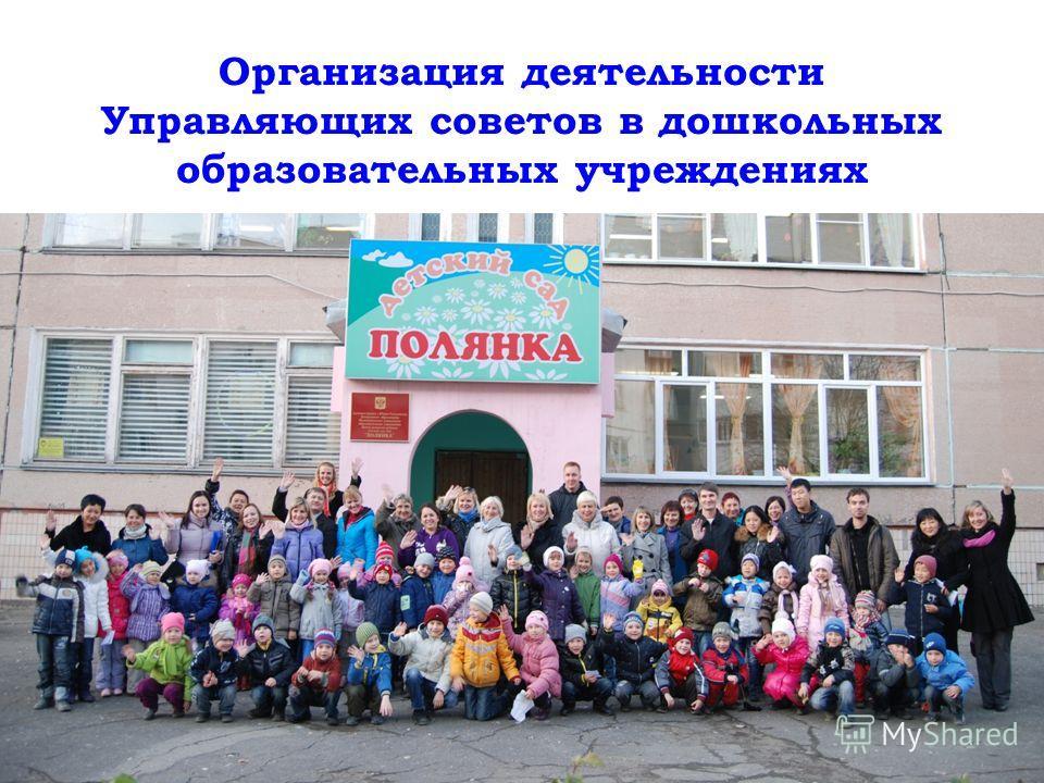 Организация деятельности Управляющих советов в дошкольных образовательных учреждениях