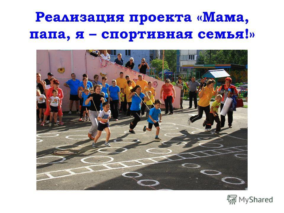 Реализация проекта «Мама, папа, я – спортивная семья!»