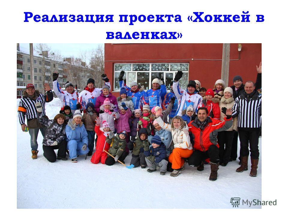 Реализация проекта «Хоккей в валенках»