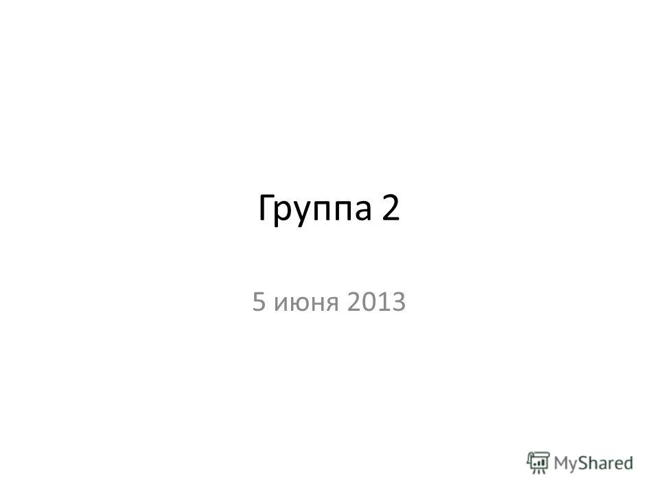 Группа 2 5 июня 2013
