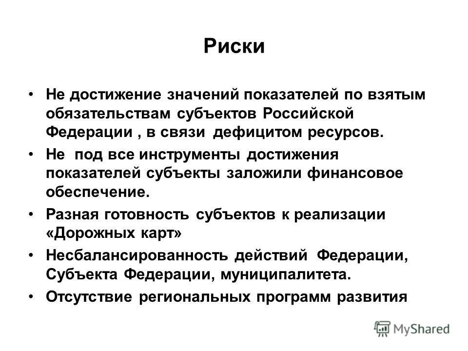 Риски Не достижение значений показателей по взятым обязательствам субъектов Российской Федерации, в связи дефицитом ресурсов. Не под все инструменты достижения показателей субъекты заложили финансовое обеспечение. Разная готовность субъектов к реализ