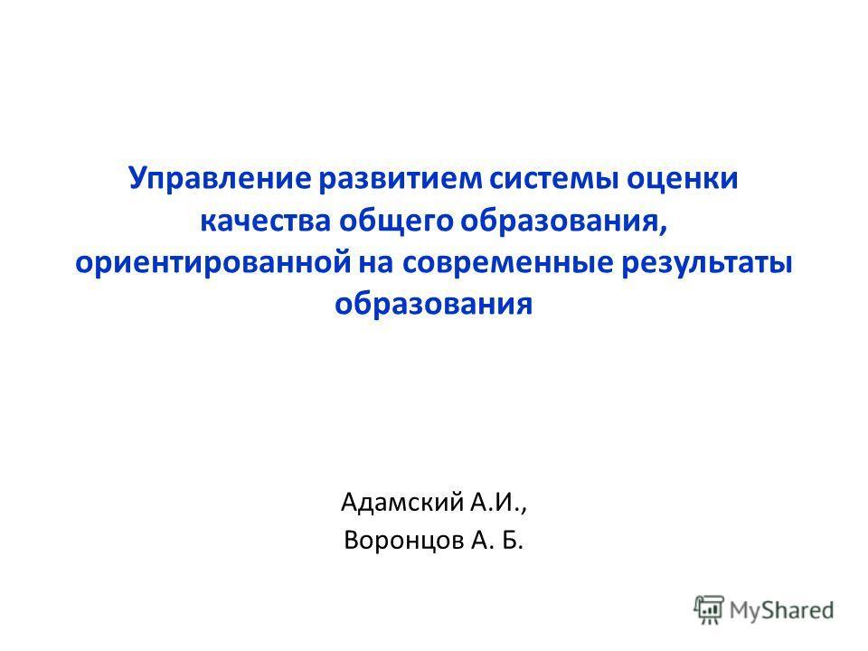 Управление развитием системы оценки качества общего образования, ориентированной на современные результаты образования Адамский А.И., Воронцов А. Б.