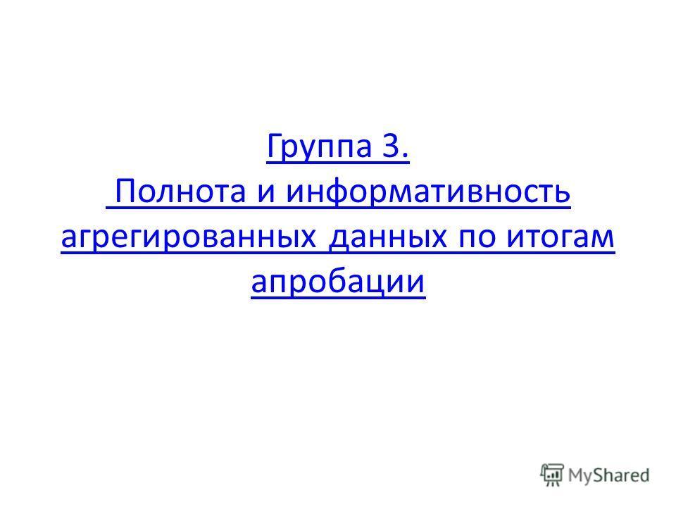 Группа 3. Полнота и информативность агрегированных данных по итогам апробации