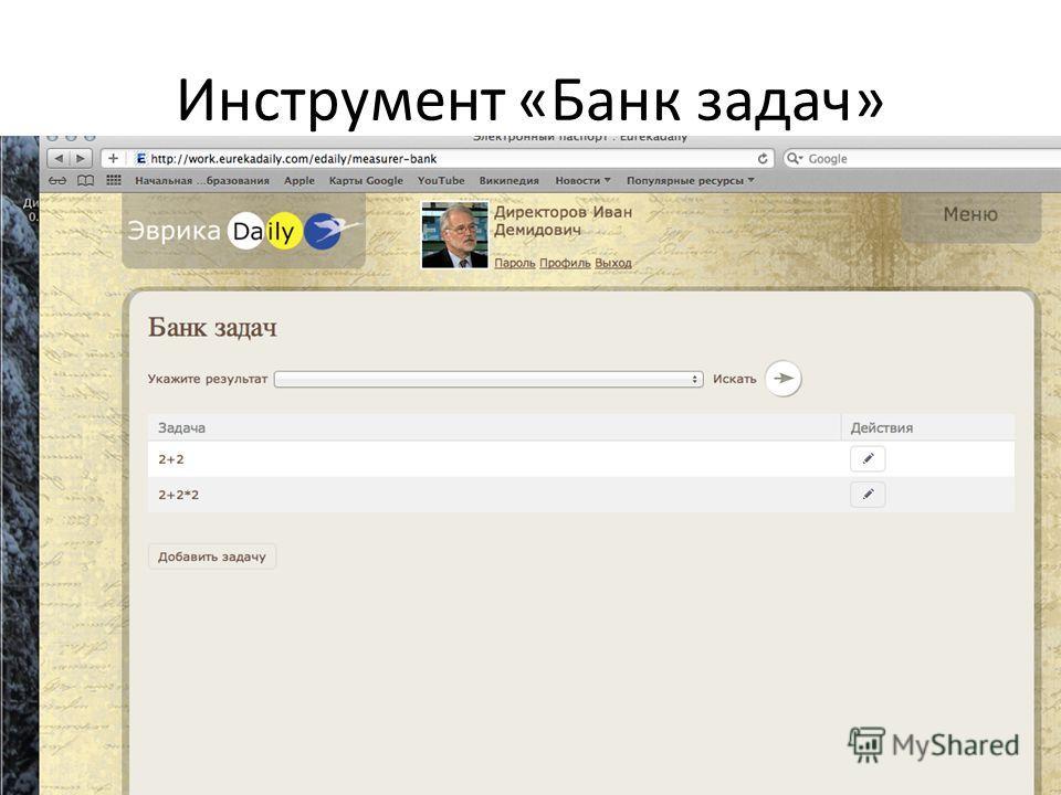 Инструмент «Банк задач»