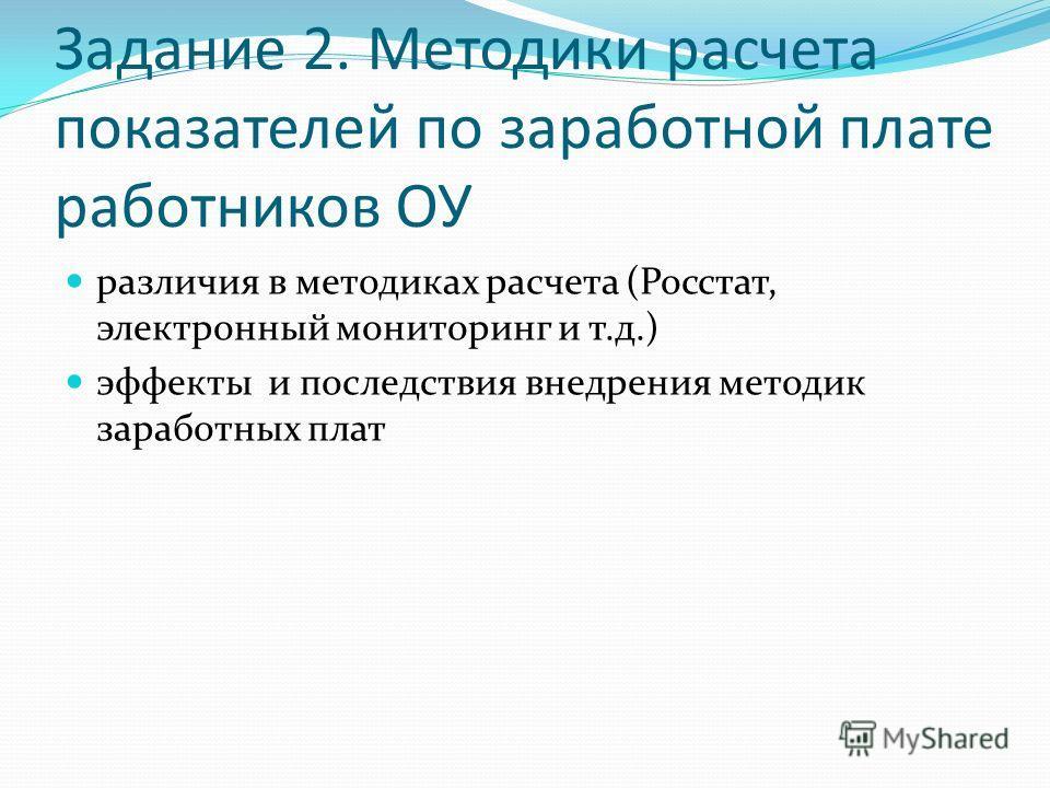 Задание 2. Методики расчета показателей по заработной плате работников ОУ различия в методиках расчета (Росстат, электронный мониторинг и т.д.) эффекты и последствия внедрения методик заработных плат