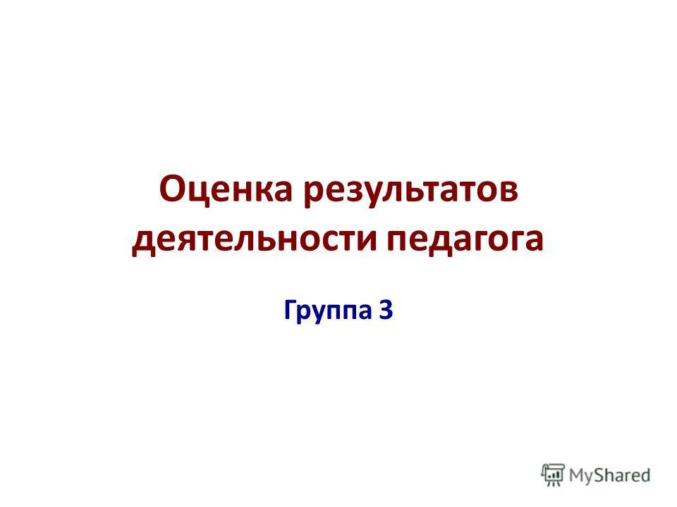 Оценка результатов деятельности педагога Группа 3
