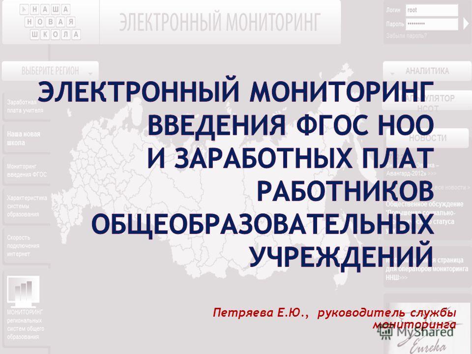 Петряева Е.Ю., руководитель службы мониторинга