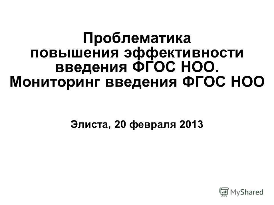 Проблематика повышения эффективности введения ФГОС НОО. Мониторинг введения ФГОС НОО Элиста, 20 февраля 2013