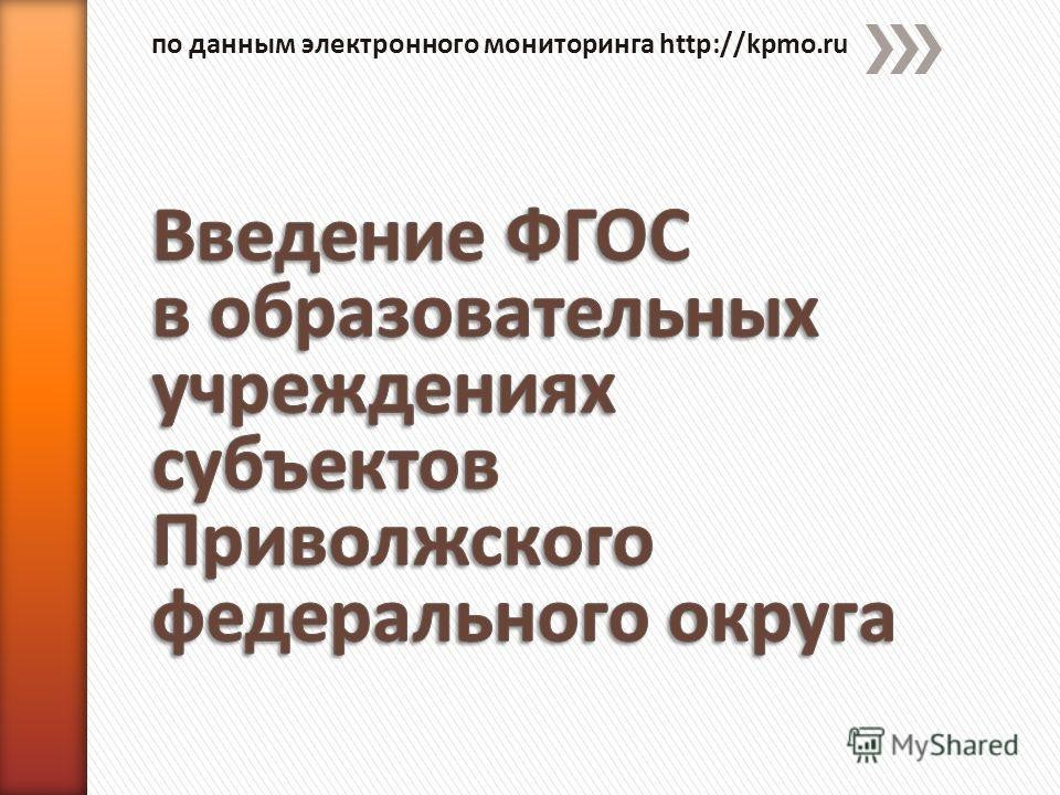 по данным электронного мониторинга http://kpmo.ru