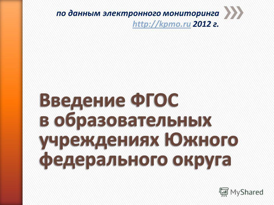 по данным электронного мониторинга http://kpmo.ru 2012 г. http://kpmo.ru