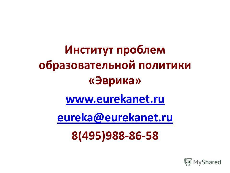 Институт проблем образовательной политики «Эврика» www.eurekanet.ru eureka@eurekanet.ru 8(495)988-86-58