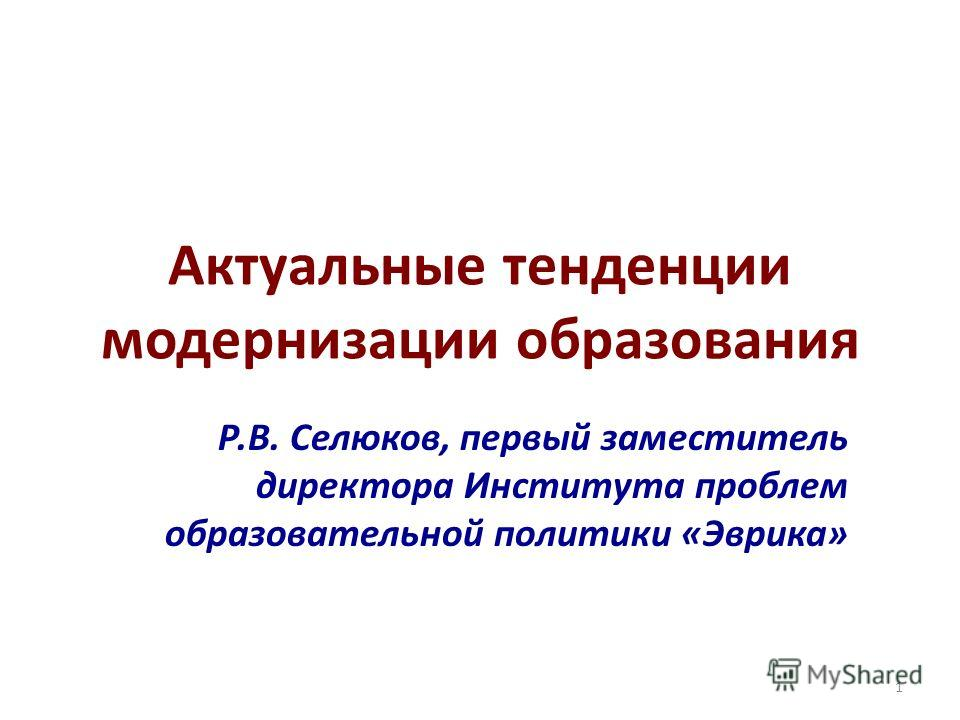 Актуальные тенденции модернизации образования Р.В. Селюков, первый заместитель директора Института проблем образовательной политики «Эврика» 1