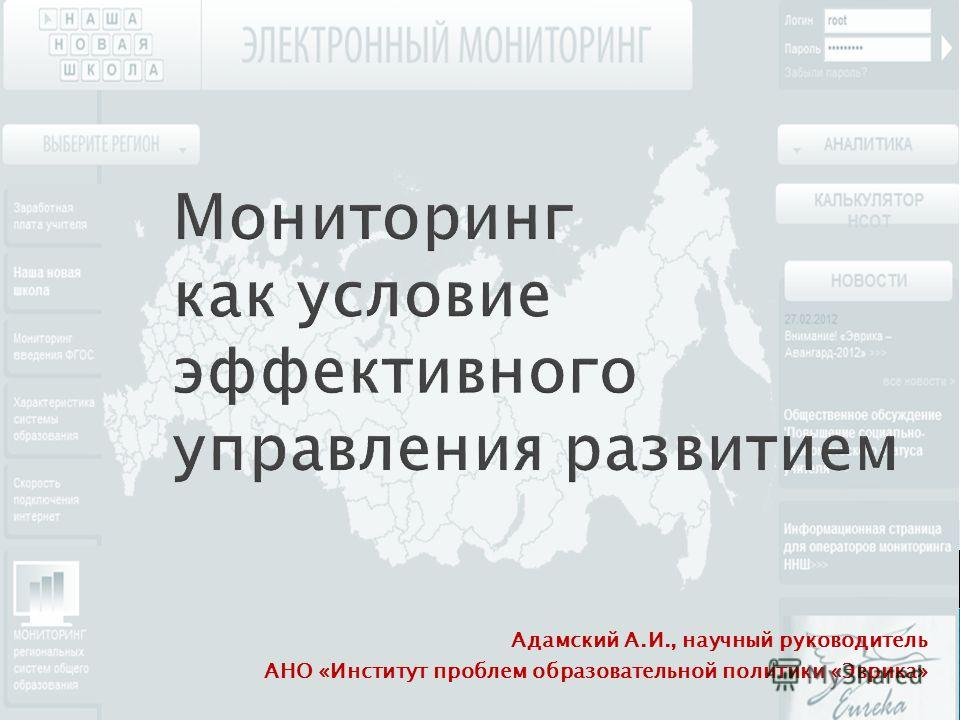 Адамский А.И., научный руководитель АНО «Институт проблем образовательной политики «Эврика»