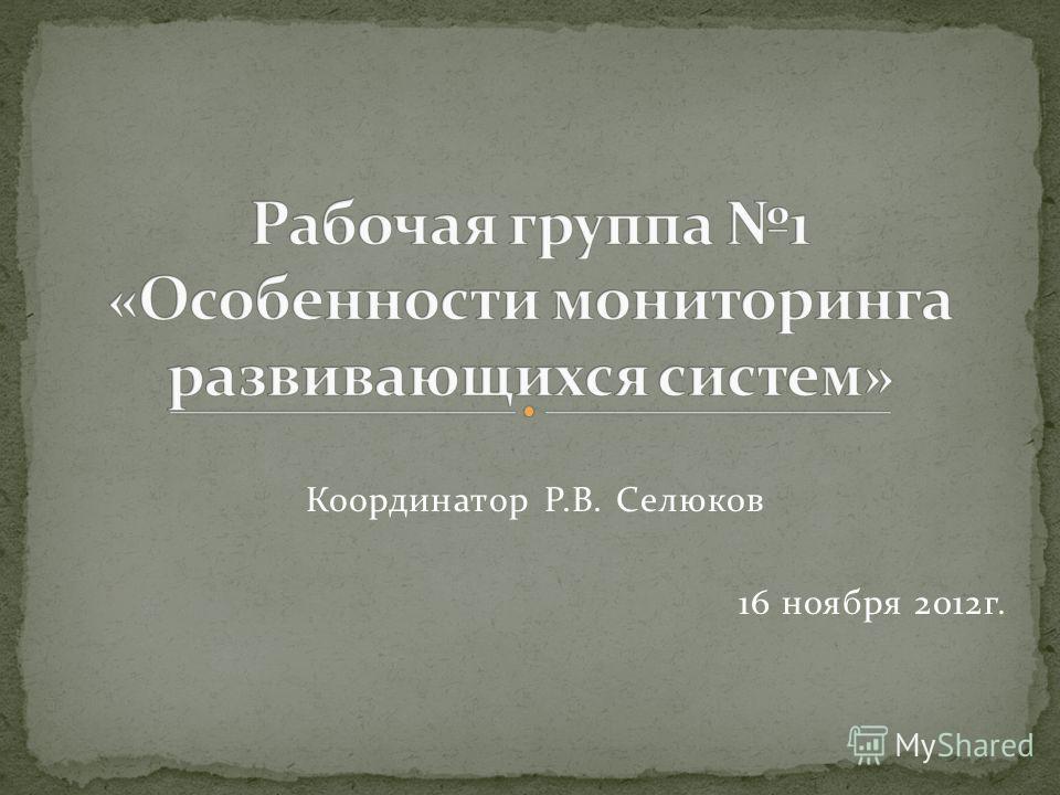 Координатор Р.В. Селюков 16 ноября 2012г.
