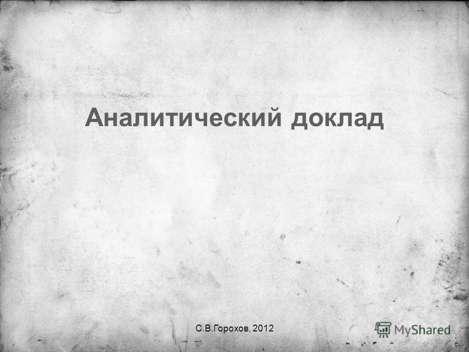 С.В.Горохов, 2012 Аналитический доклад