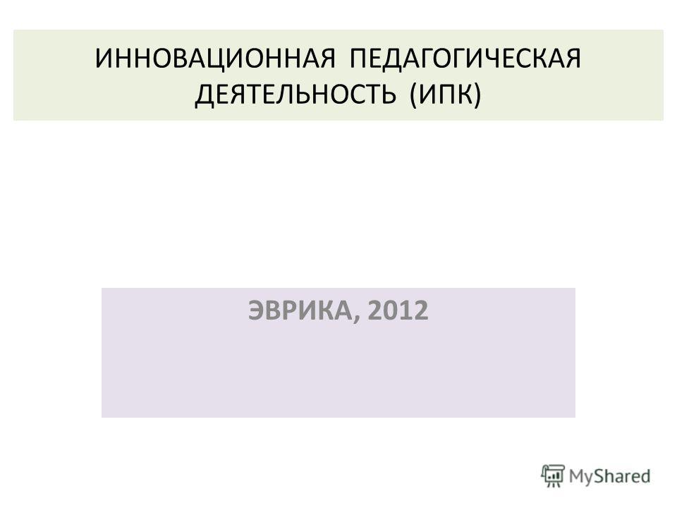 ИННОВАЦИОННАЯ ПЕДАГОГИЧЕСКАЯ ДЕЯТЕЛЬНОСТЬ (ИПК) ЭВРИКА, 2012