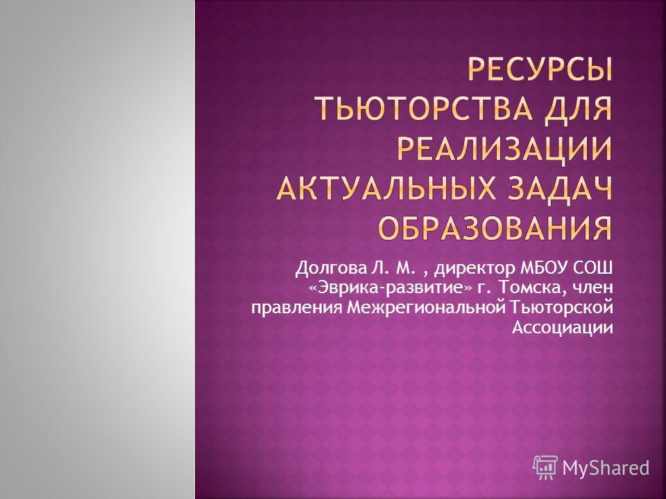 Долгова Л. М., директор МБОУ СОШ «Эврика-развитие» г. Томска, член правления Межрегиональной Тьюторской Ассоциации