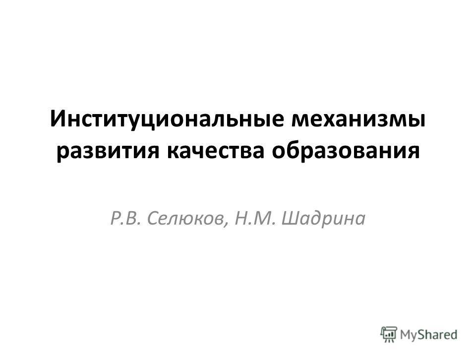 Институциональные механизмы развития качества образования Р.В. Селюков, Н.М. Шадрина