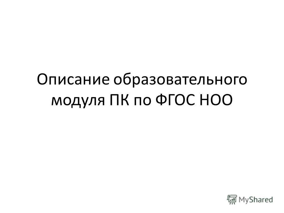 Описание образовательного модуля ПК по ФГОС НОО
