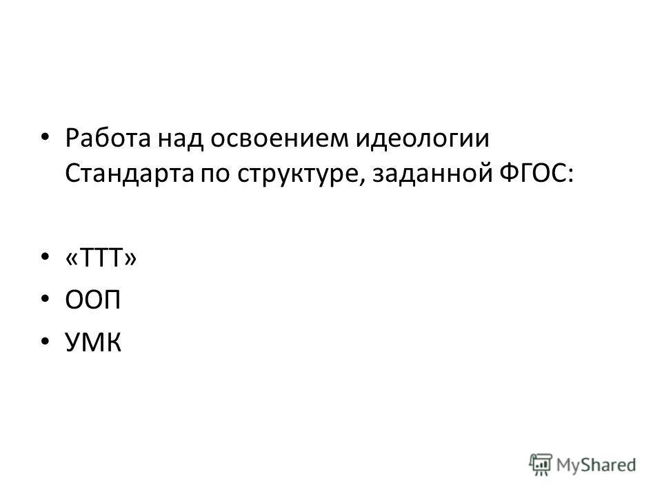 Работа над освоением идеологии Стандарта по структуре, заданной ФГОС: «ТТТ» ООП УМК
