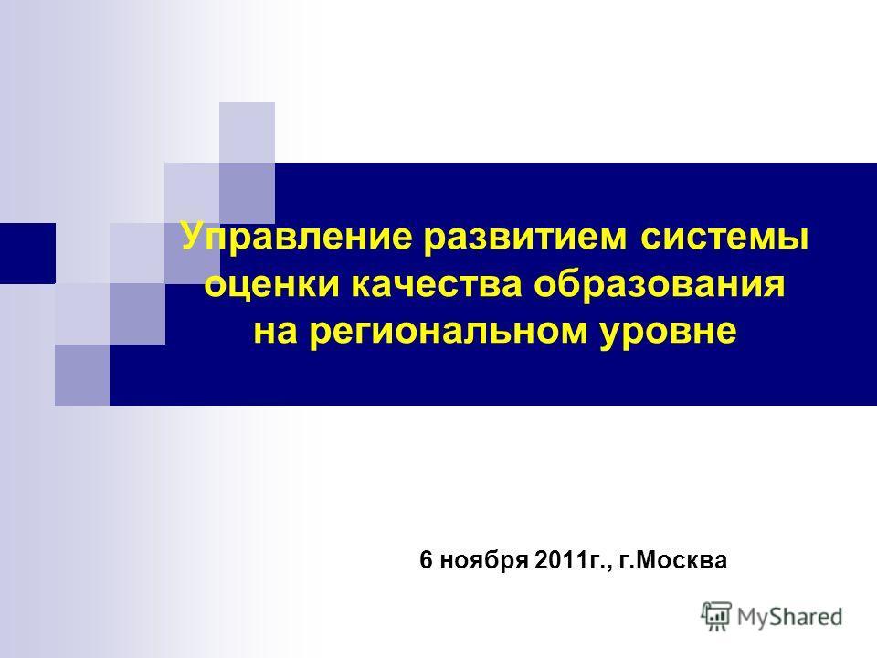Управление развитием системы оценки качества образования на региональном уровне 6 ноября 2011г., г.Москва