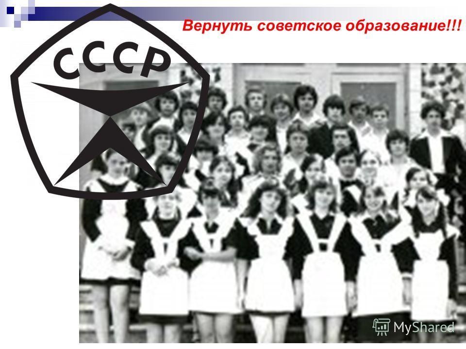 Вернуть советское образование!!!