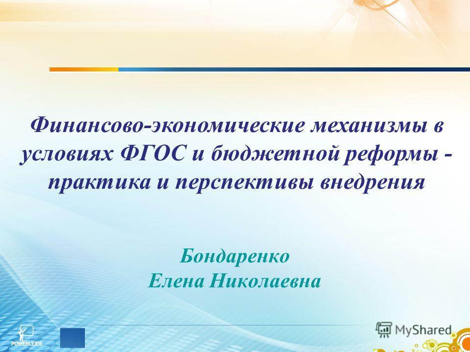 Бондаренко Елена Николаевна Финансово-экономические механизмы в условиях ФГОС и бюджетной реформы - практика и перспективы внедрения