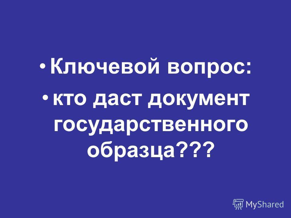 Ключевой вопрос: кто даст документ государственного образца???