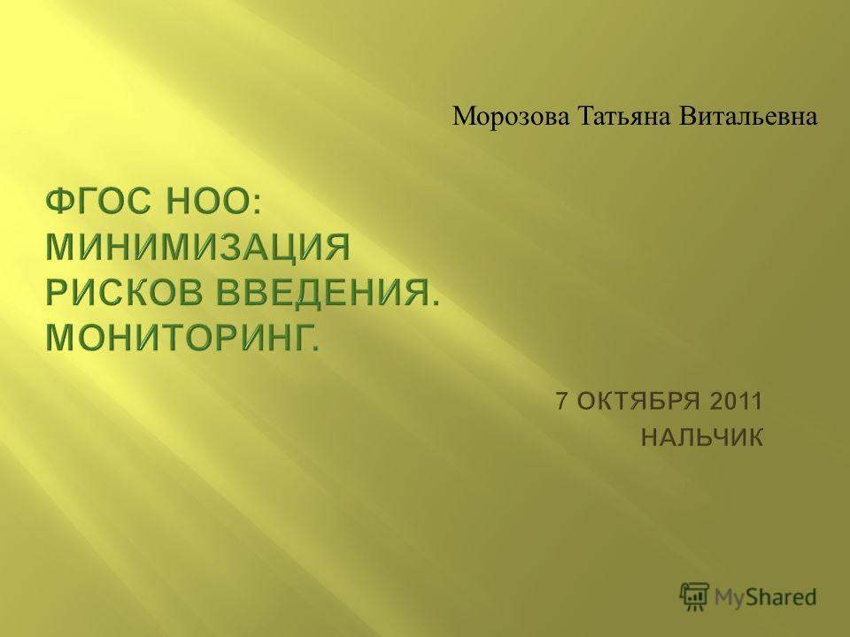 Морозова Татьяна Витальевна