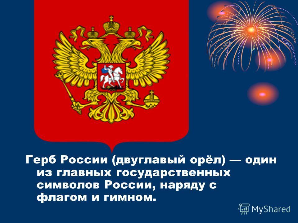 Герб России (двуглавый орёл) один из главных государственных символов России, наряду с флагом и гимном.