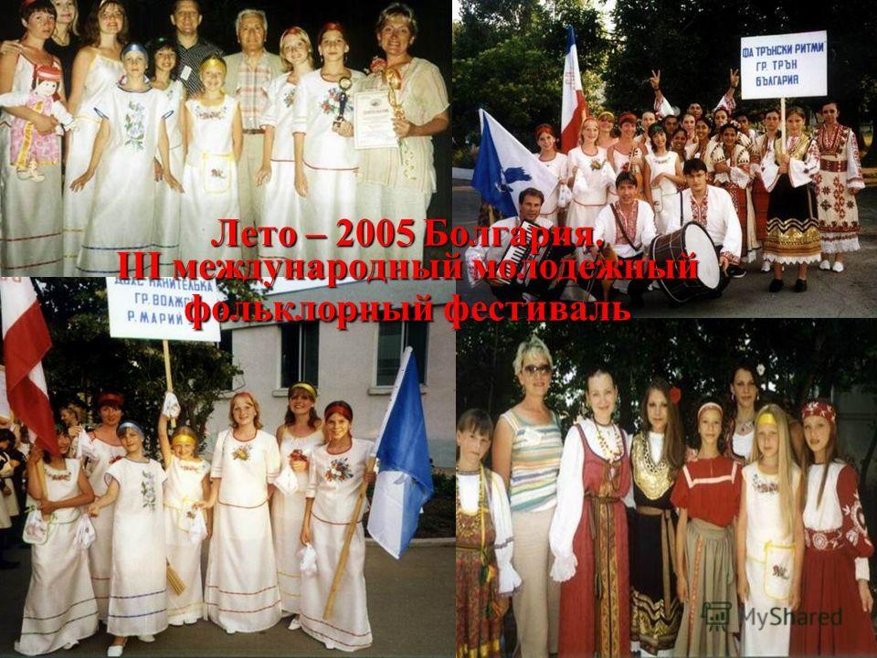 Лето – 2005 Болгария. III международный молодежный фольклорный фестиваль