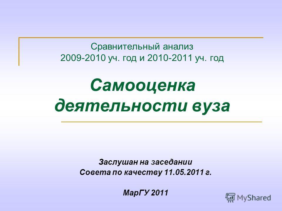Сравнительный анализ 2009-2010 уч. год и 2010-2011 уч. год Самооценка деятельности вуза Заслушан на заседании Совета по качеству 11.05.2011 г. МарГУ 2011