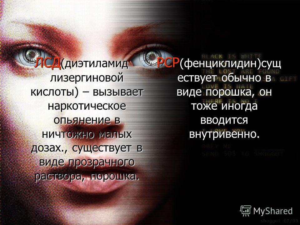 Диэтиламид лизергиновой кислоты фото