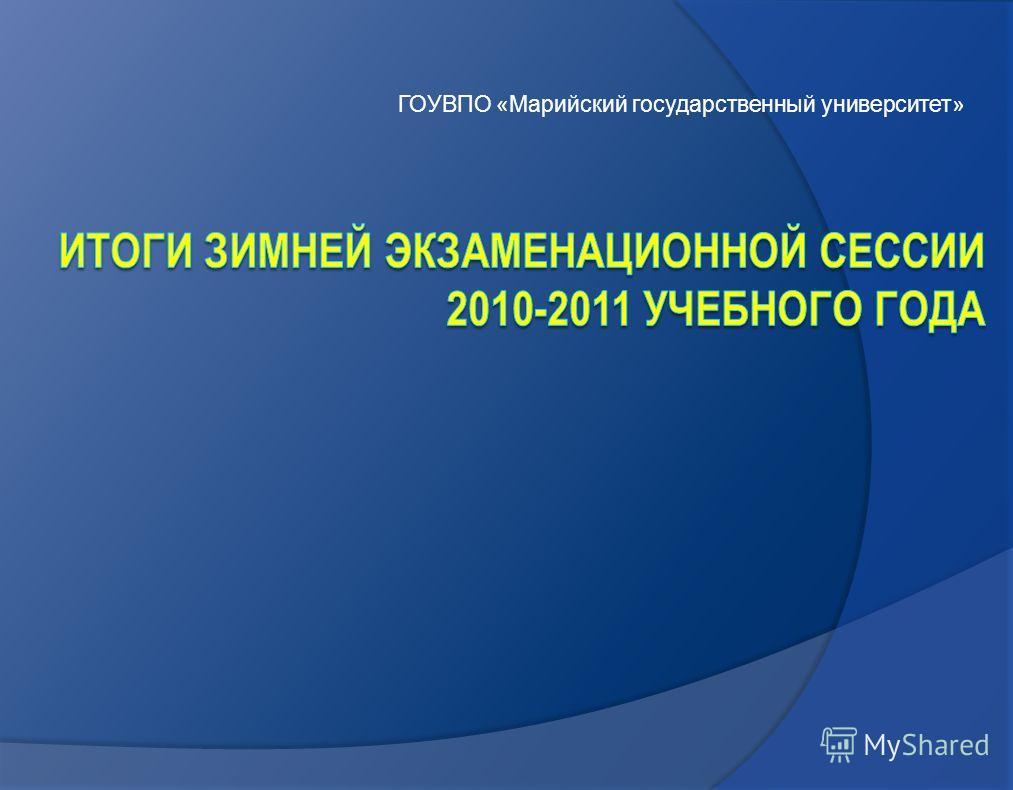 ГОУВПО «Марийский государственный университет»