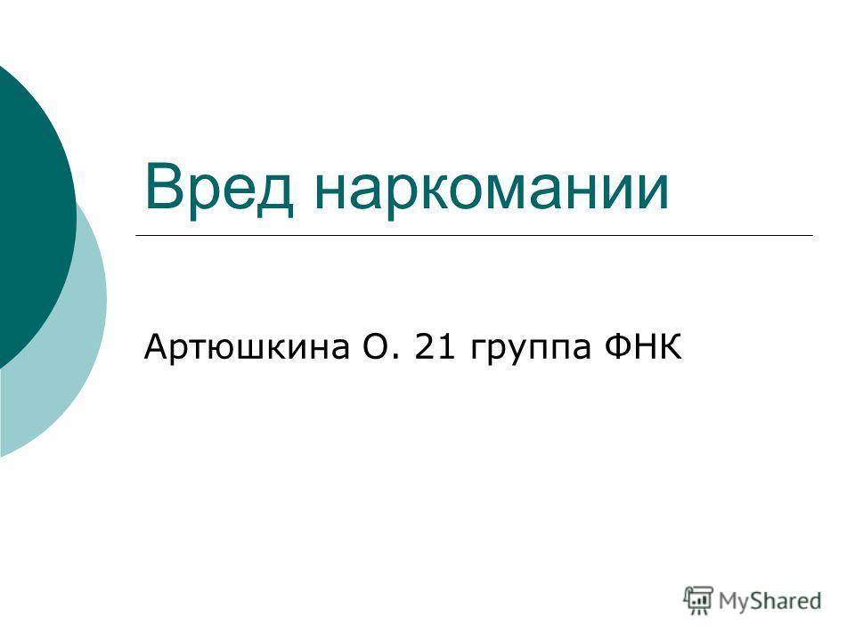 Вред наркомании Артюшкина О. 21 группа ФНК
